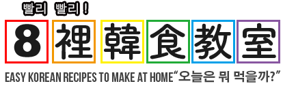 8裡韓食教室 Logo