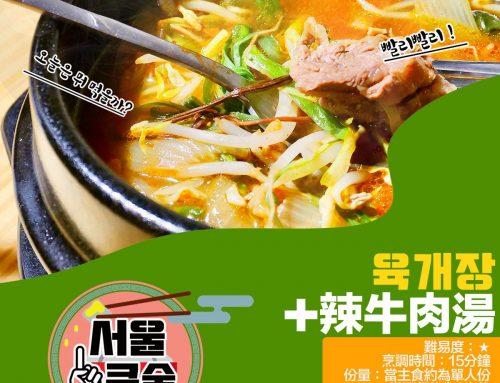 辣牛肉湯/육개장