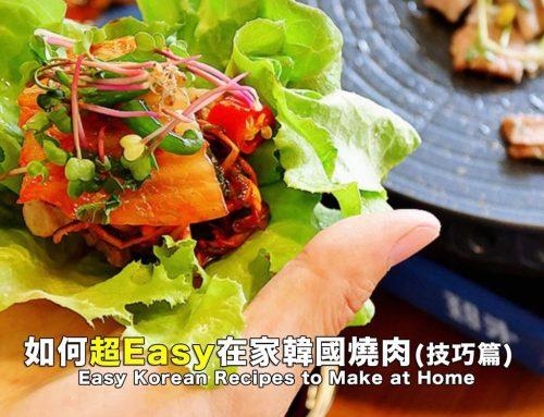 如何超Easy在家韓國燒肉(技巧篇)