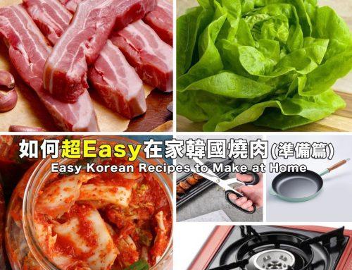 如何超Easy在家韓國燒肉(準備篇)