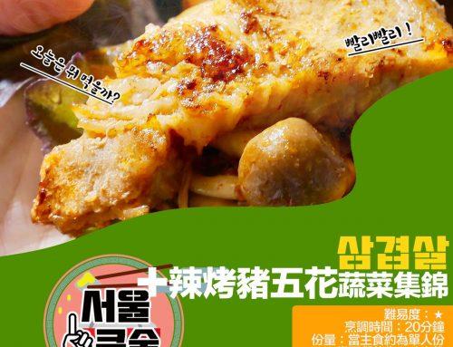 辣烤豬五花蔬菜集錦/삼겹살