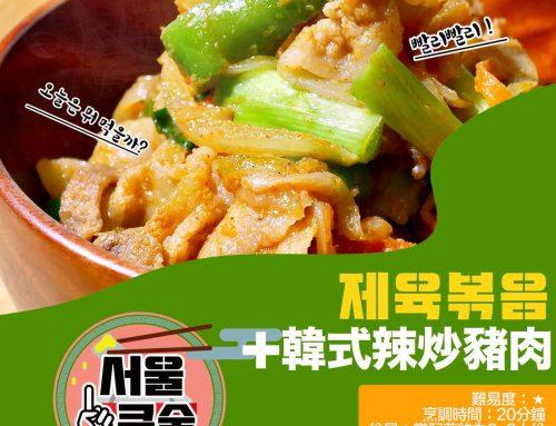 韓式辣炒豬肉/제육볶음