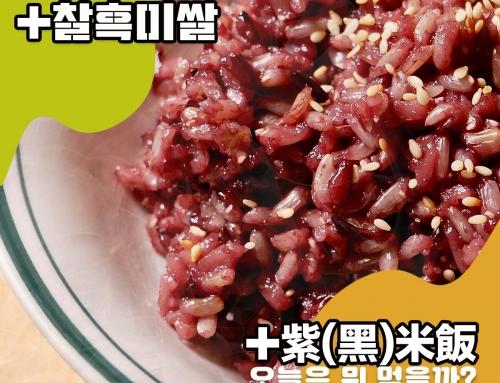 紫(黑)米飯/찰흑미쌀