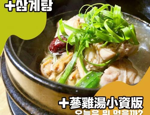 蔘雞湯(電鍋小資版)/삼계탕